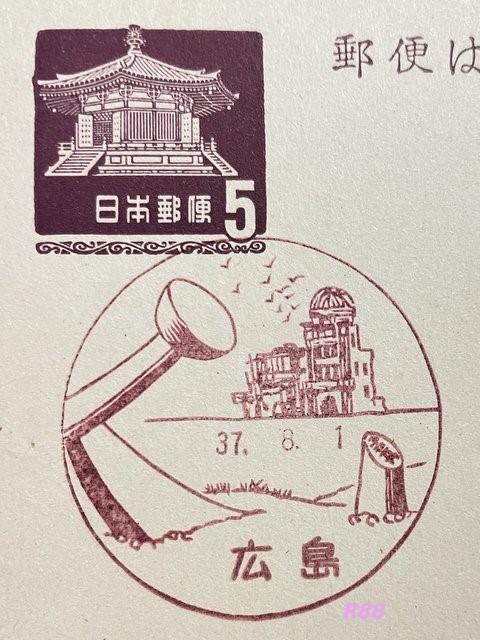 昭和37年(1962年)8月1日押印の広島風景印(官白)の画像