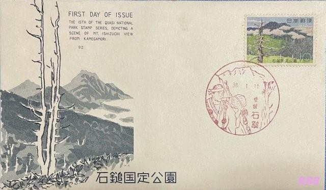 石鎚国定公園 昭和38年(1963年)1月11日発行の印刷局凸版の初日カバーの画像
