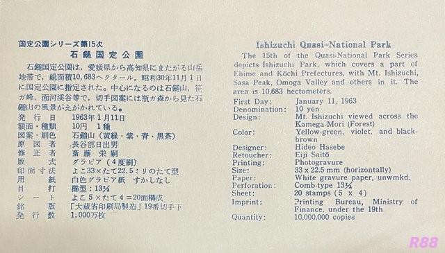 石鎚国定公園 昭和38年(1963年)1月11日発行の印刷局凸版の初日カバーに付属の解説書の画像