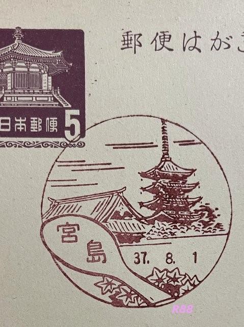 昭和37年8月1日押印の広島県 宮島の風景印
