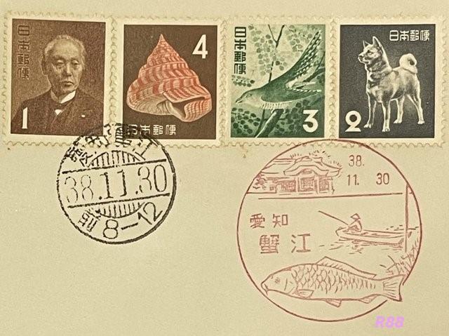 昭和38年11月30日押印の愛知 蟹江風景印と櫛型印の画像