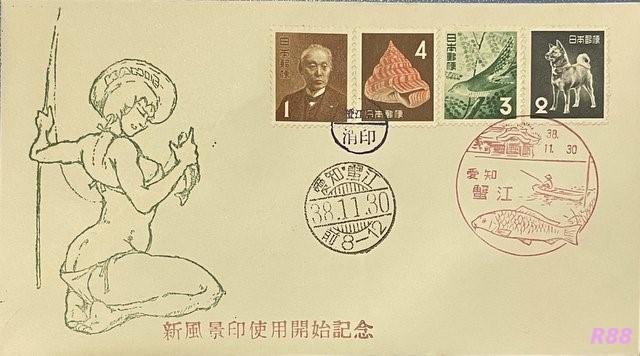 昭和38年(1963)11月30日発行の新風景印発行記念の初日カバーと愛知蟹江風景印と櫛型印のアップの画像
