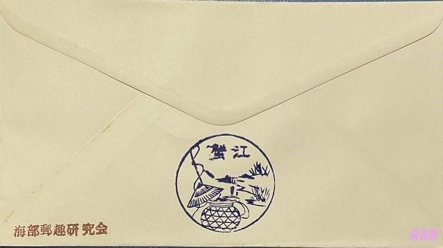 昭和38年(1963)11月30日発行の新風景印発行記念の初日カバーの裏側にあるスタンプの画像