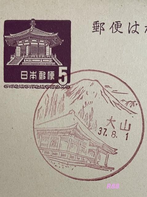 昭和37年(1962)8月1日押印の大山郵便局の風景印の画像