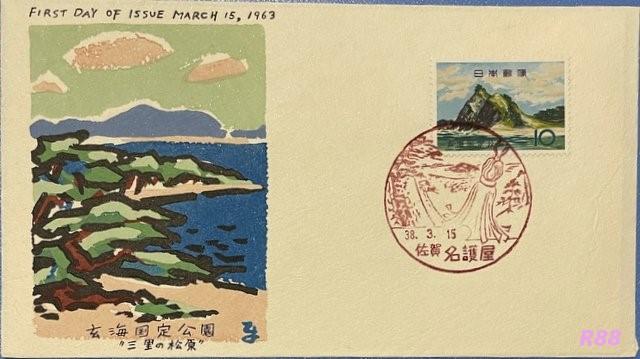 昭和38年(1963)3月15日発行の玄海国定公園記念切手の中村浪静堂の初日カバー 佐賀名護屋風景印ありの画像