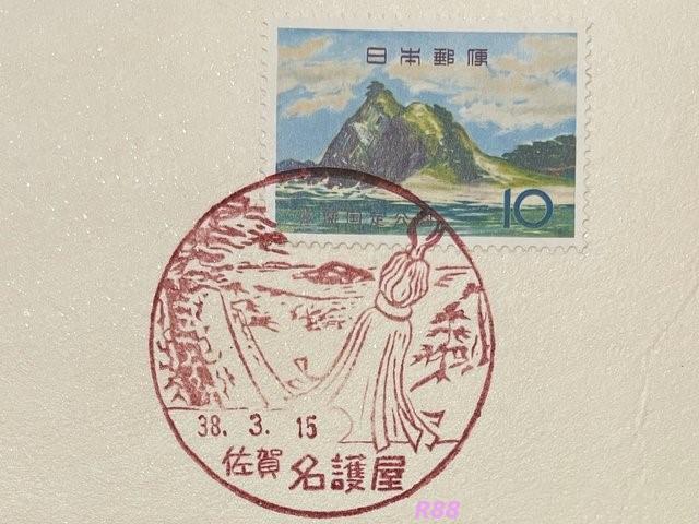 昭和38年(1963)3月15日押印の佐賀名護屋風景印の画像