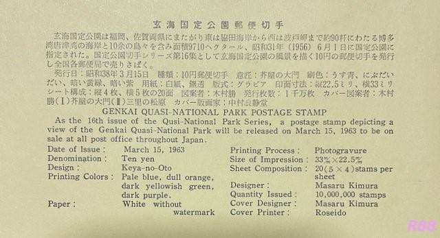 中村浪静堂発行の玄海国定公園の初日カバーに付属の解説書の画像