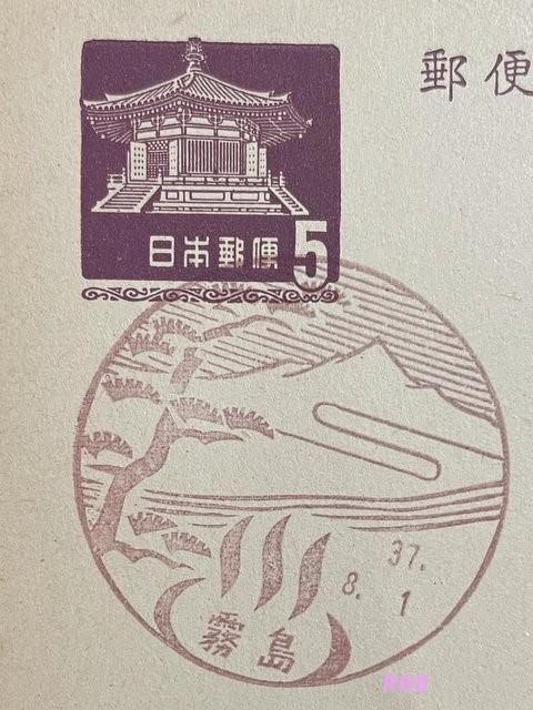 昭和37年(1962年)8月1日押印の霧島風景印(官白)の画像