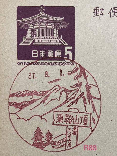 昭和37年8月1日押印の乗鞍山頂郵便局の風景印(官白)の画像