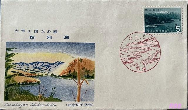 昭和38年(1963年)9月1日発行の大雪山国立公園の初日カバーの画像