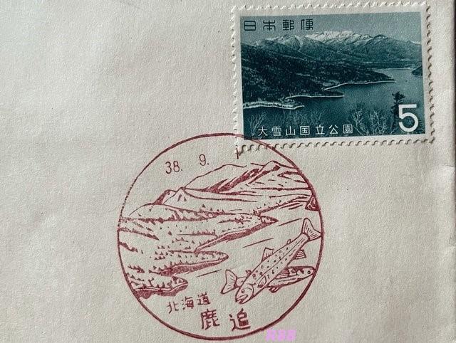昭和38年(1963年)9月1日発行の大雪山国立公園の然別湖の5円切手と北海道鹿追風景印の画像