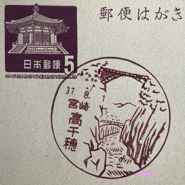 昭和37年(1962)8月1日押印の宮崎 高千穂郵便局の風景印の画像
