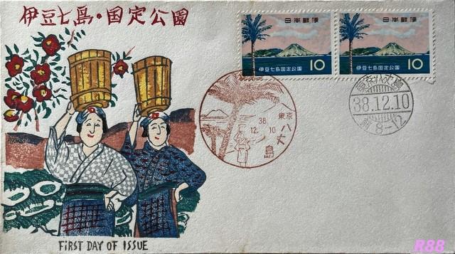 昭和38年(1962年)発行の伊豆七島国定公園の初日カバーに押印の 東京 八丈島風景印の画像
