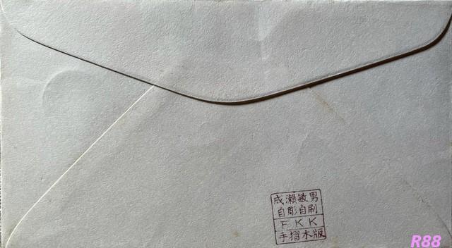 昭和38年(1962年)12月10日発行の伊豆七島国定公園の初日カバーの裏側の画像