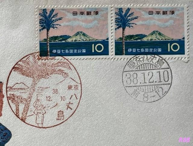 昭和38年(1962年)12月10日発行の伊豆七島国定公園の10円切手と東京八丈島風景印の画像