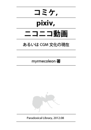 f:id:myrmecoleon:20120802065009p:image:left:w270