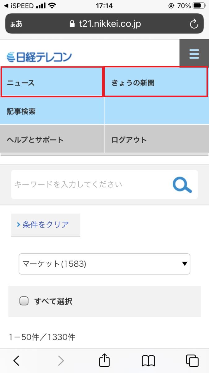 f:id:myroom1203:20210211173126p:plain