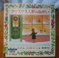 ルーマー・ゴッデン『クリスマス人形のねがい』(岩波書店)