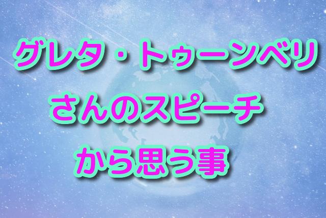 f:id:myself-shizen100:20190928200401j:plain