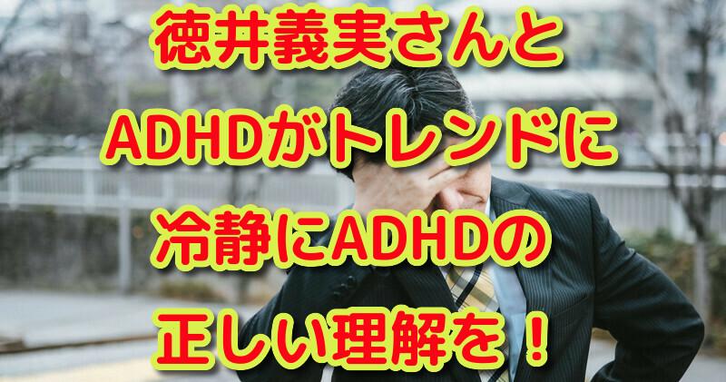 徳井義実 adhd
