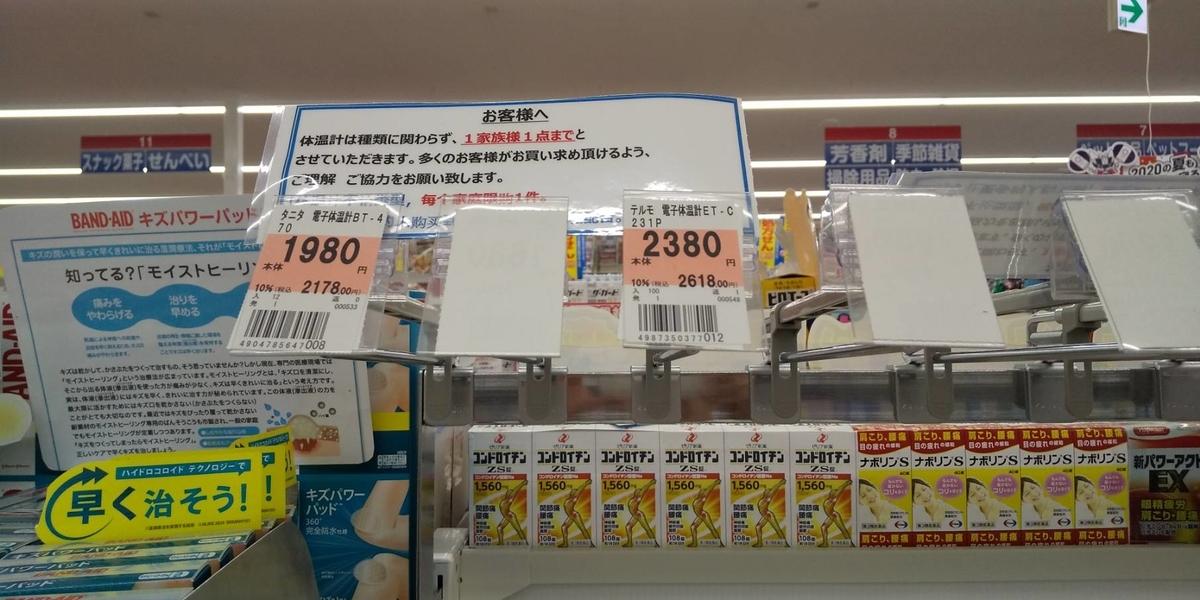 売っ ない 体温計 て