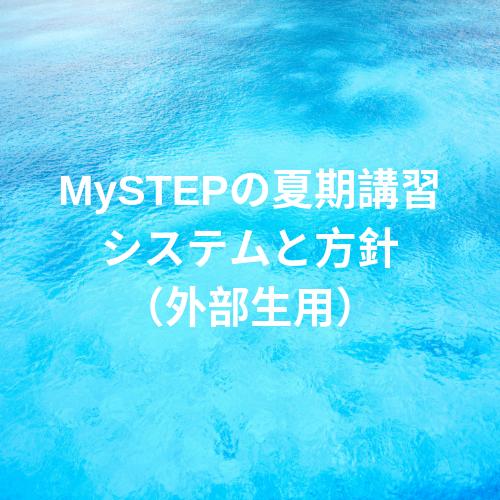 f:id:mystep-susukino:20190620151521p:plain