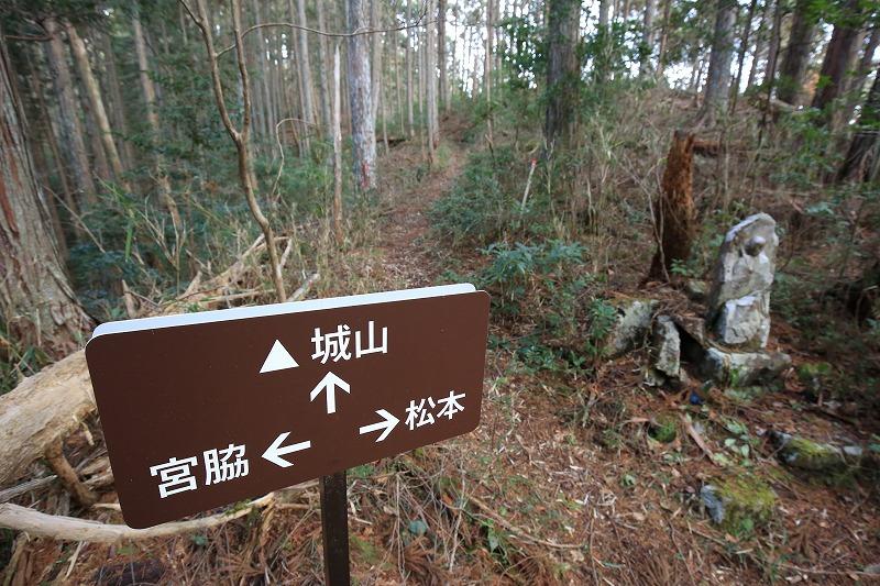 明ケ島地区から繋がる古道、城山登山道との分岐点