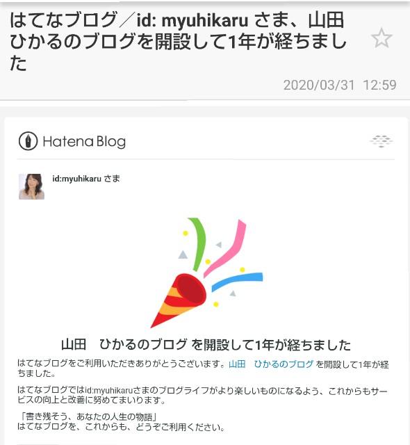 f:id:myuhikaru:20200331203358j:plain