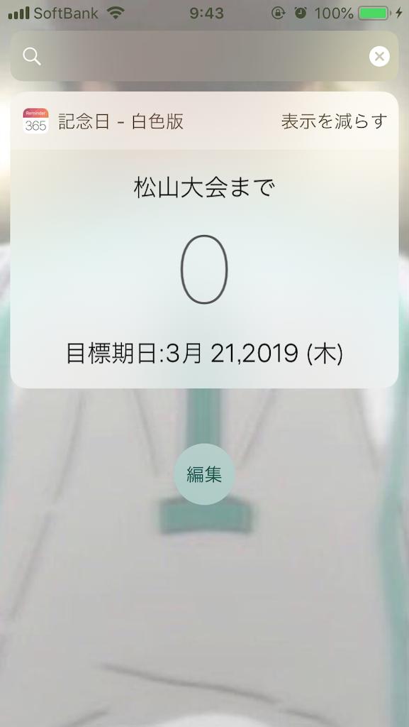 f:id:myuna-love:20190321155952p:image