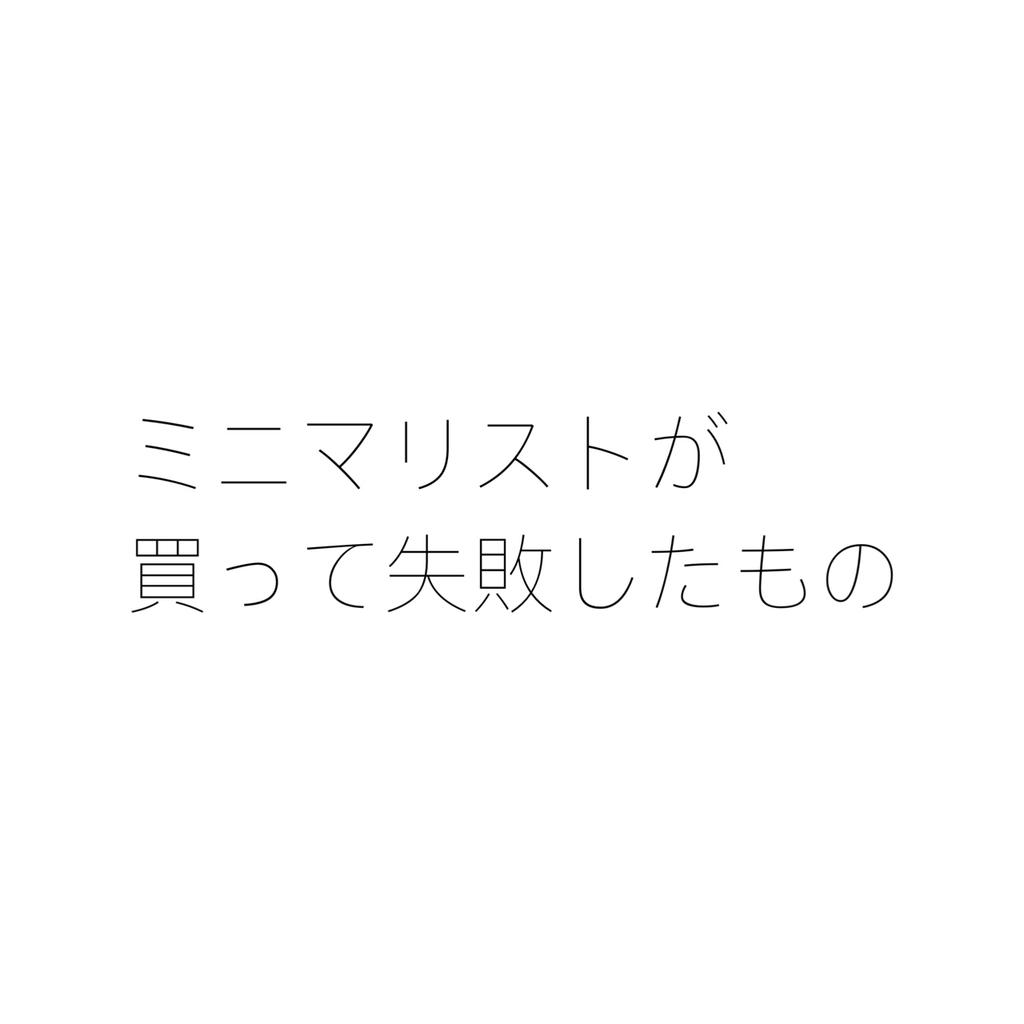 f:id:myzk0001:20190219164315j:plain:w400