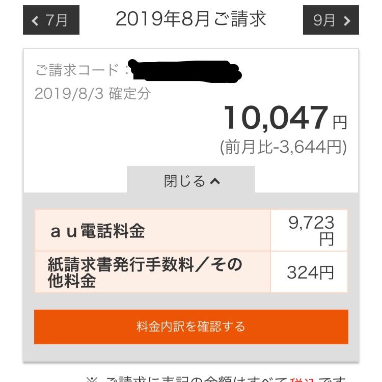 ミニマリストが選んだ格安SIM【3ヶ月使った感想】