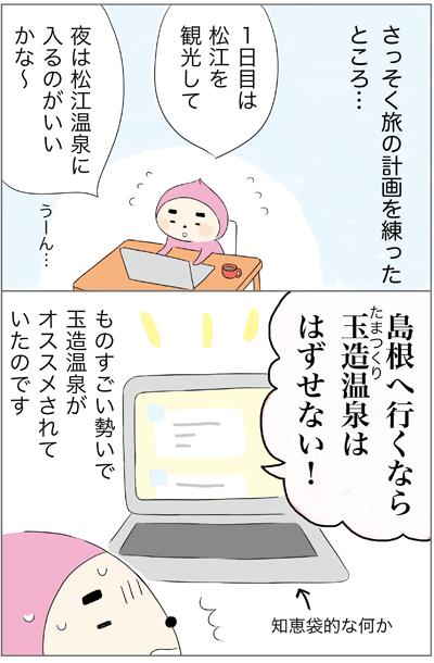 島根県の玉造温泉のネットでの評判