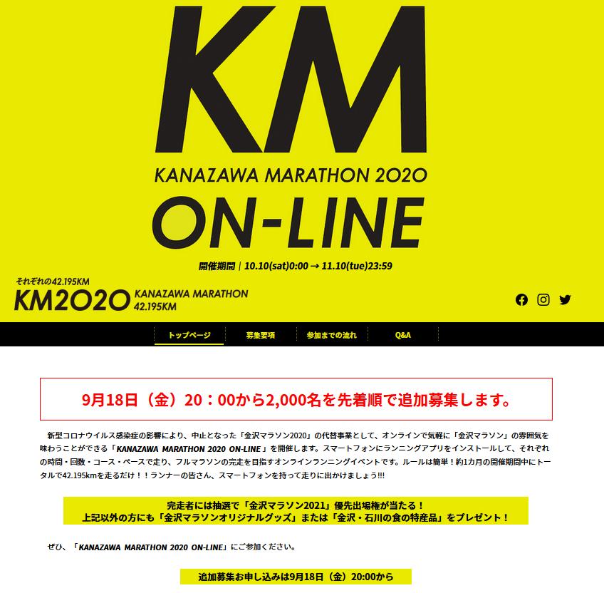 2020 金沢 マラソン