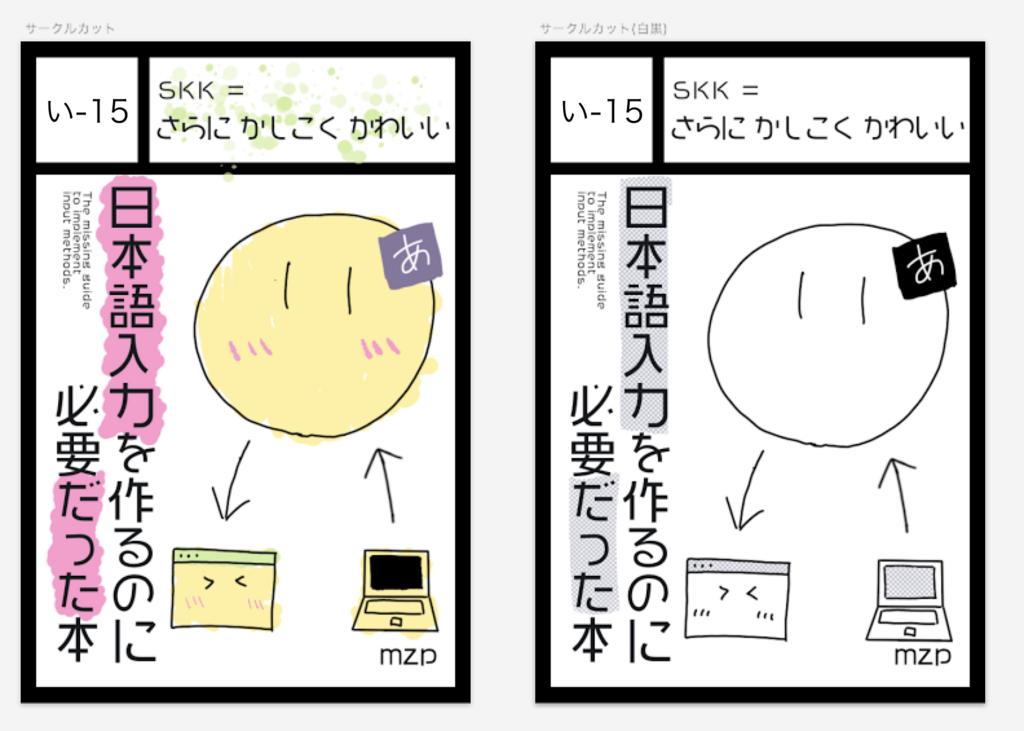 f:id:mzp:20180308080811p:plain