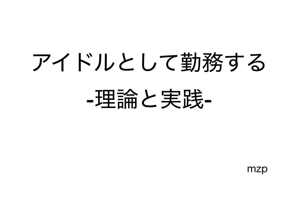f:id:mzp:20180712104110j:plain