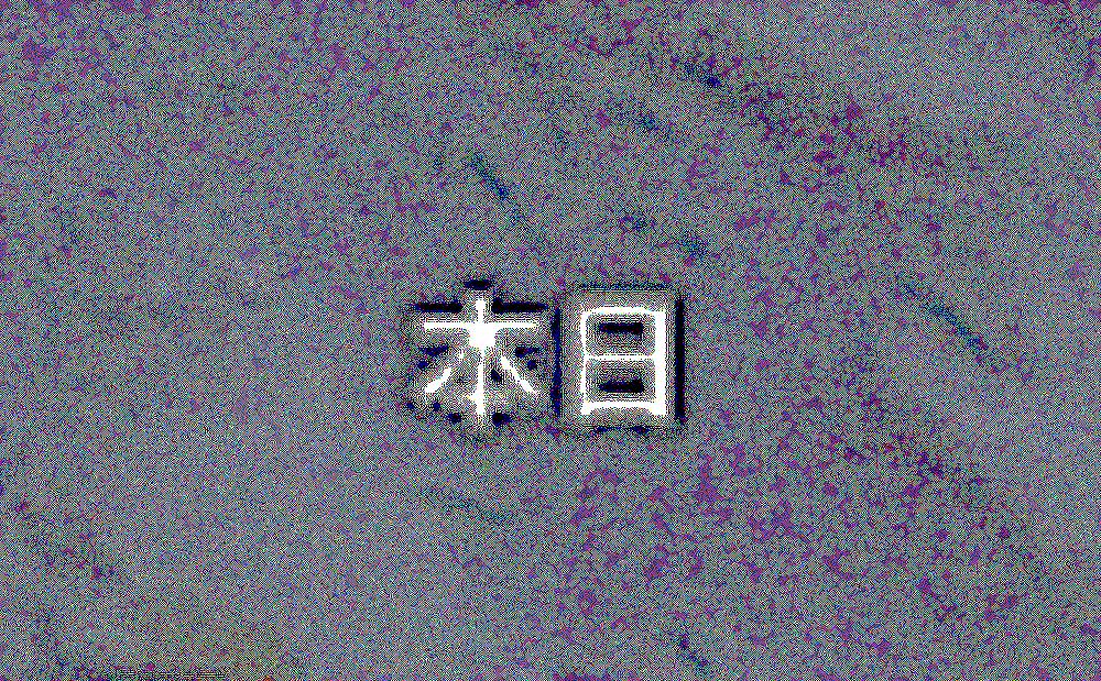 f:id:n-291:20101208001740j:image
