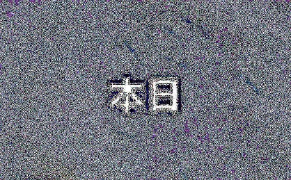 f:id:n-291:20101208001844j:image
