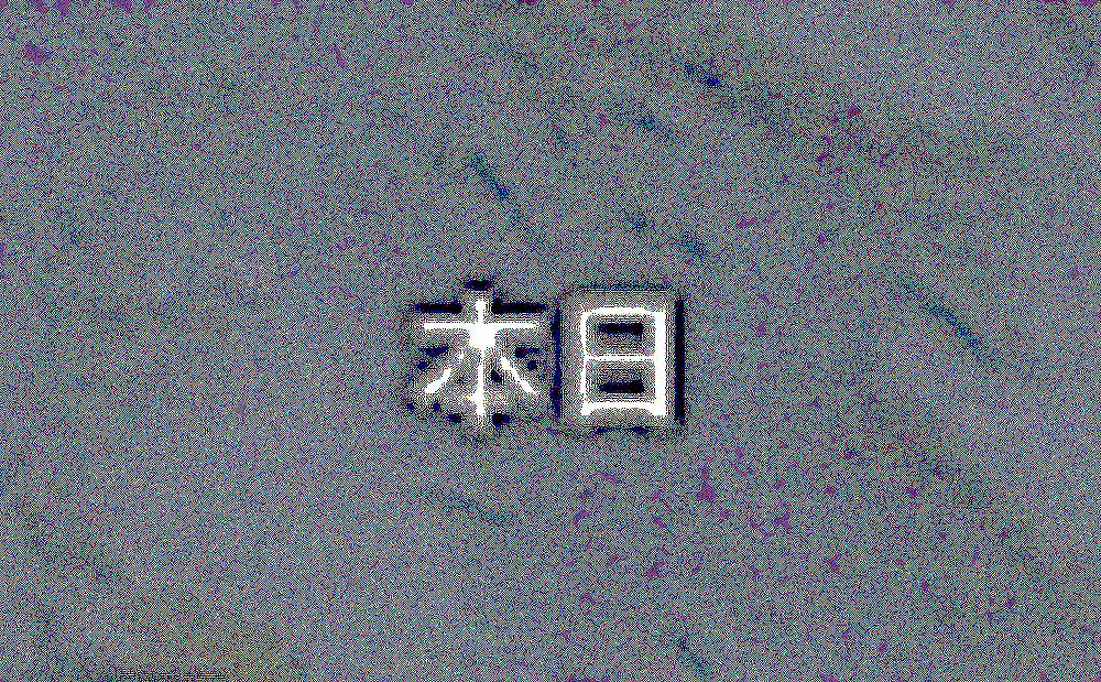 f:id:n-291:20101208001913j:image