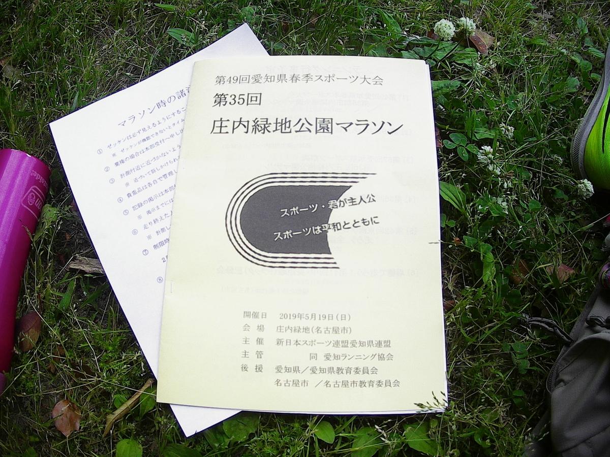 f:id:n-fumiyuki:20190519193002j:plain