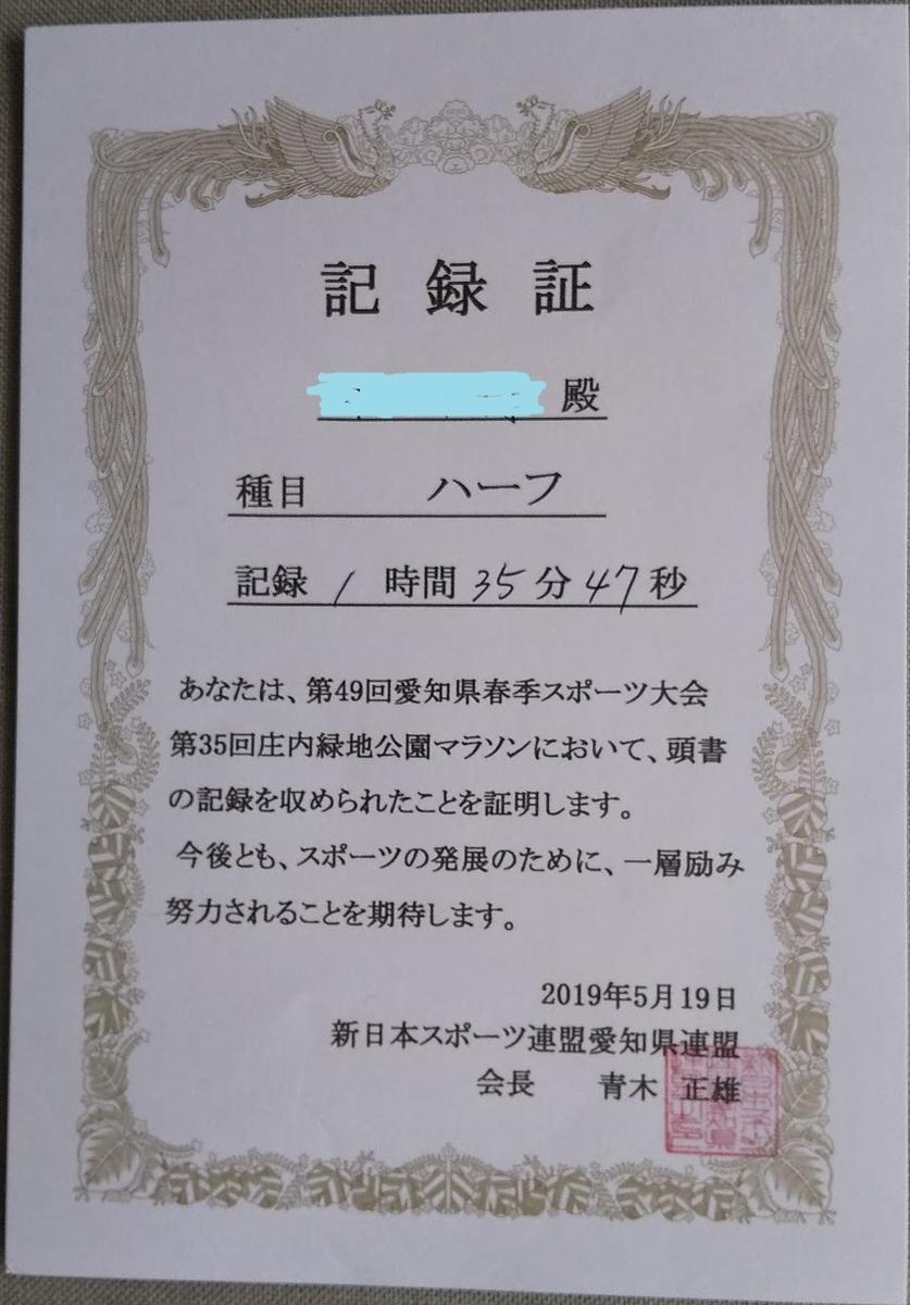 f:id:n-fumiyuki:20190519225538j:plain