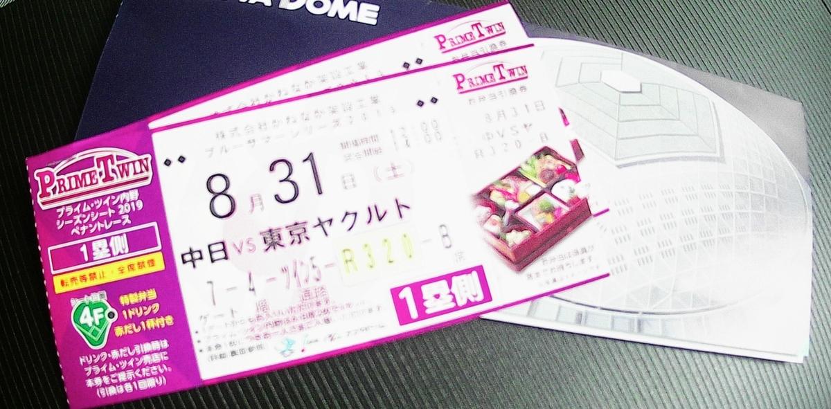 f:id:n-fumiyuki:20190831201153j:plain