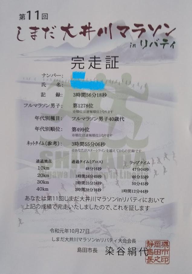 f:id:n-fumiyuki:20191027201946j:plain