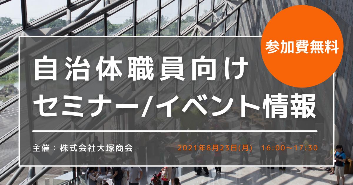 f:id:n-tanuma:20210816203544p:plain