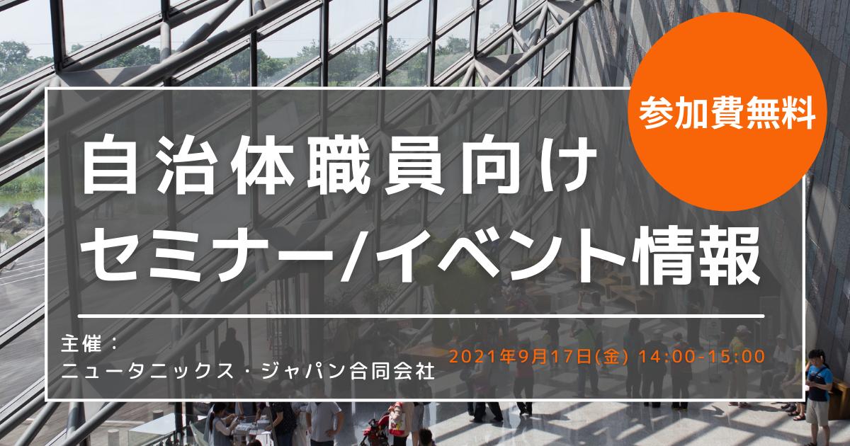 f:id:n-tanuma:20210819120056p:plain
