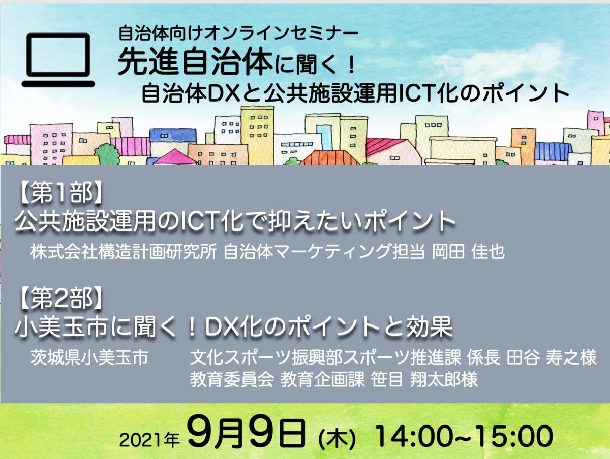 f:id:n-tanuma:20210910162946p:plain