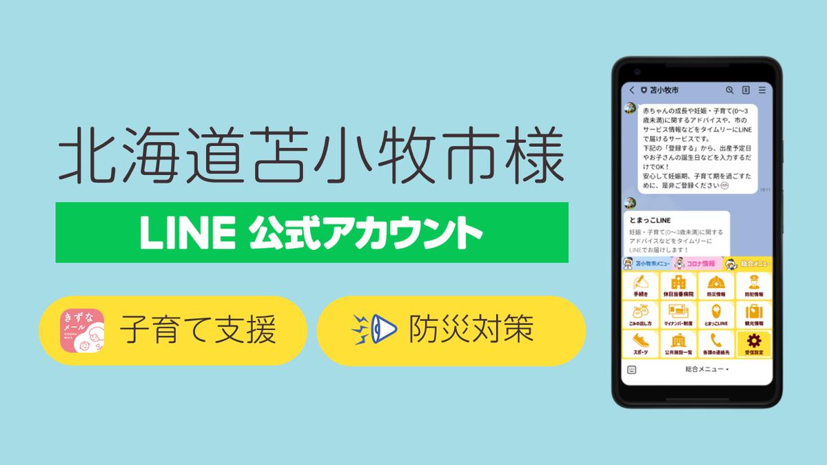 f:id:n-tanuma:20210919134103p:plain