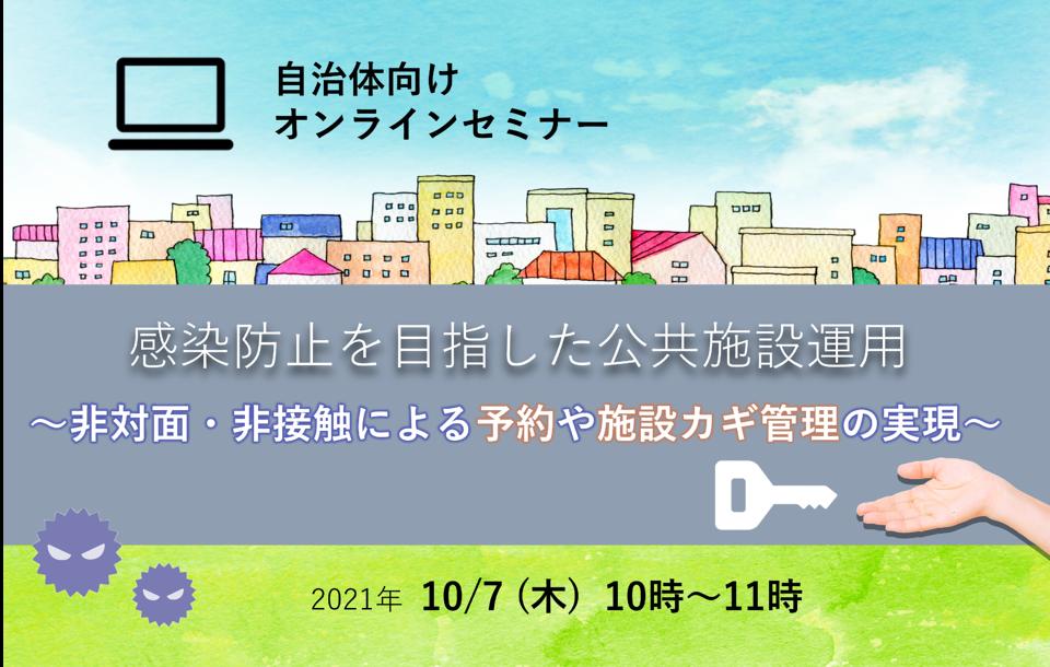 f:id:n-tanuma:20210921100223p:plain