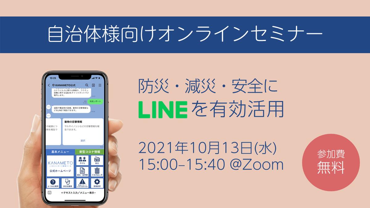f:id:n-tanuma:20210930095711p:plain