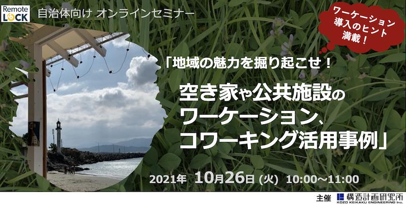 f:id:n-tanuma:20211008111600p:plain