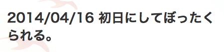 f:id:n-yamaguchi469:20160722002640p:plain